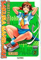 Street Fighter – Sakura Ganbaru # 2