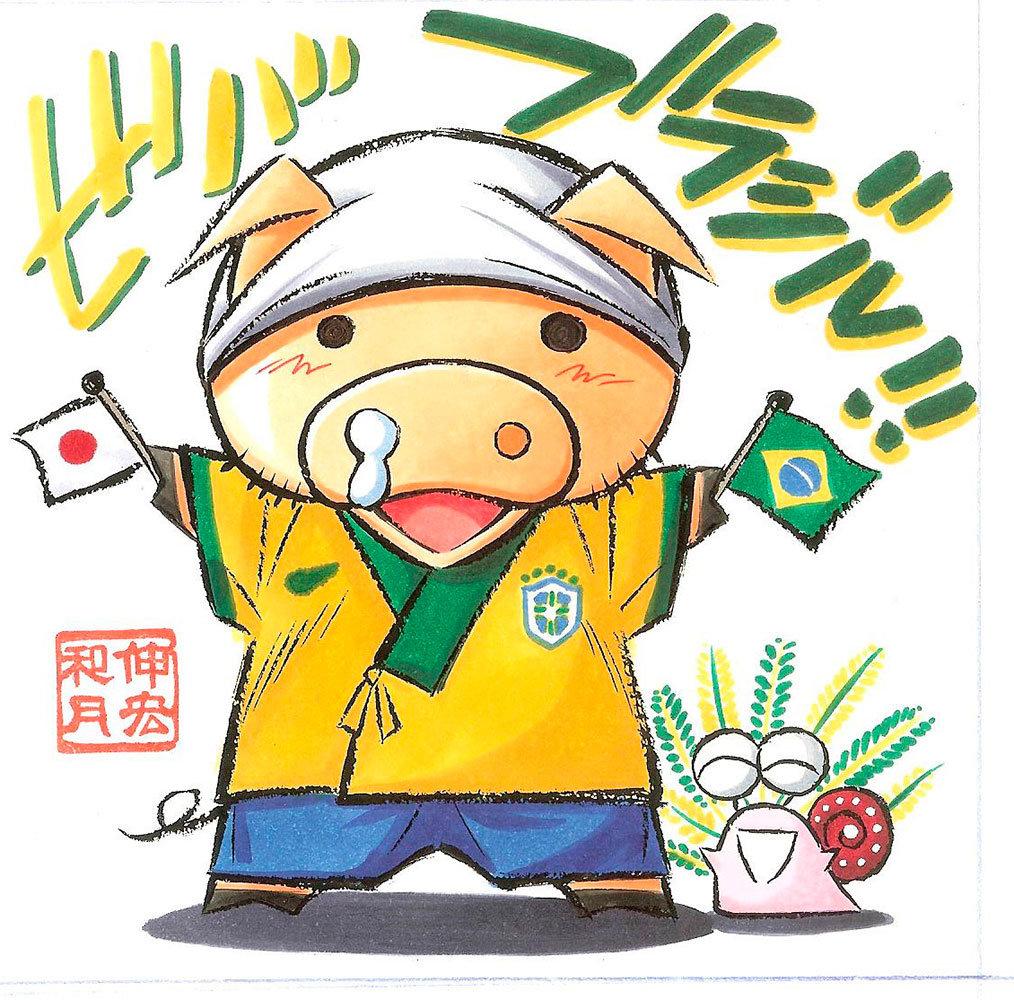 """Arte de Nobuhiro Watsuki, que diz """"Viva Brasil!!"""""""