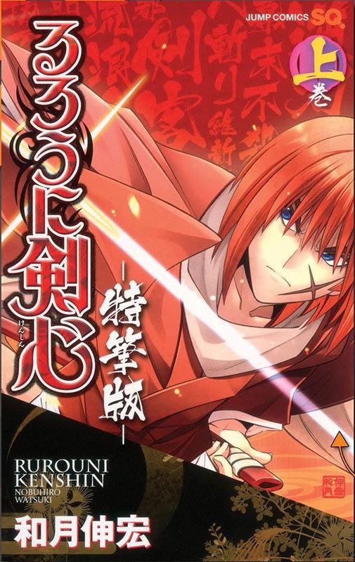 Rurouni Kenshin Tokushitsuban