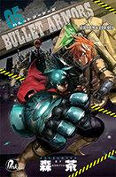 Bullet Armors # 5