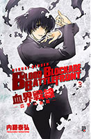 Blood Blockade Battlefront # 3